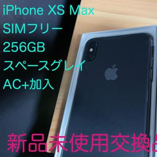 Apple - 【新品】SIMフリー iPhone XS Max 256GB スペースグレイ