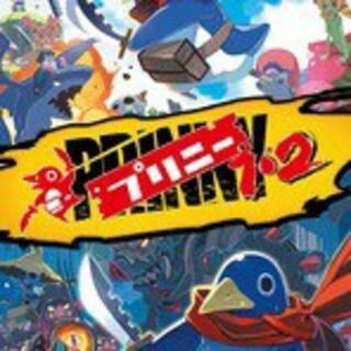 ニンテンドウ(任天堂)の新品未開封 任天堂 プリニー1・2 Switch(家庭用ゲームソフト)