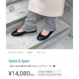 Spick and Span - Spick&Span【WILLIAM BRUNTON】カシミヤ レッグウォーマー
