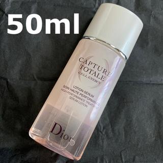 クリスチャンディオール(Christian Dior)の最新★50ml Dior カプチュール トータル セル ENGY ローション(化粧水/ローション)