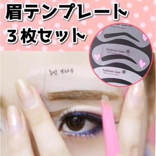 【送料無料】便利‼︎眉毛テンプレート3枚セット アイブロウ メイク アイメイク