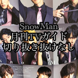 SnowMan 月刊TVガイド 切り抜き 抜けなし