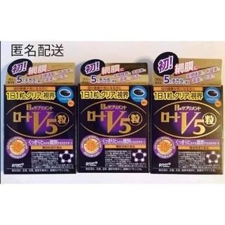 ロートセイヤク(ロート製薬)の新品 ロート製薬 ロートV5 粒 30粒 3個セット サプリメント 目(その他)