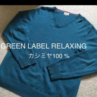 グリーンレーベルリラクシング(green label relaxing)のGREEN LABEL RELAXING  Vネック メンズ カシミヤセーター(ニット/セーター)