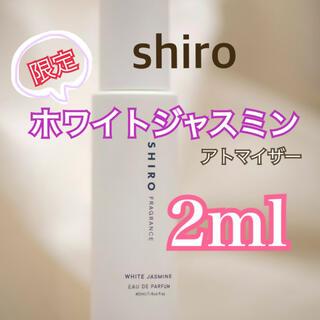 シロ(shiro)のshiro ホワイトジャスミン お試し アトマイザー 2ml(香水(女性用))