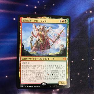 マジックザギャザリング(マジック:ザ・ギャザリング)の運命の神、クローティス 神話レア(シングルカード)