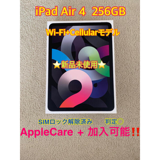 iPad - iPad Air4 Wi-Fi+Cellular 256GB セルラー Sグレイ