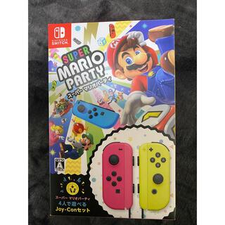 スーパー マリオパーティ Joy-Conセット Switch 新品 未開封