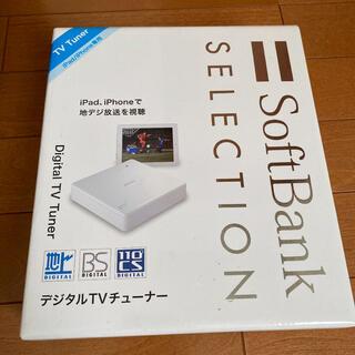 ソフトバンク(Softbank)のソフトバンクデジタルTVチューナー(PC周辺機器)