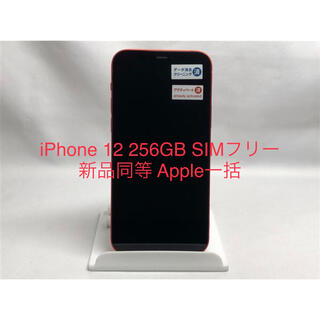 iPhone - iPhone 12 256GB SIMフリー 新品同等