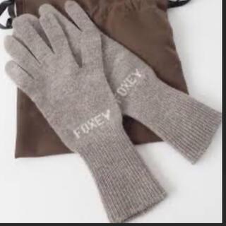 フォクシー(FOXEY)のfoxey カシミヤ  手袋(手袋)