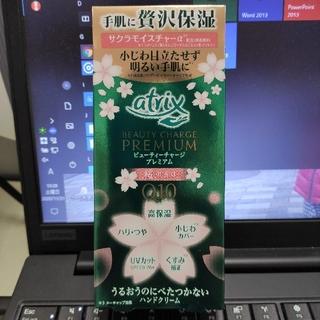 カオウ(花王)のウルル☆☆様専用 アトリックスビューティーチャージ(ハンドクリーム)