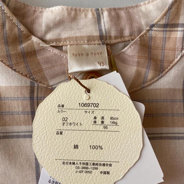 テータテート チェック柄シャツ キッズ/ベビー/マタニティのキッズ服男の子用(90cm~)(ブラウス)の商品写真