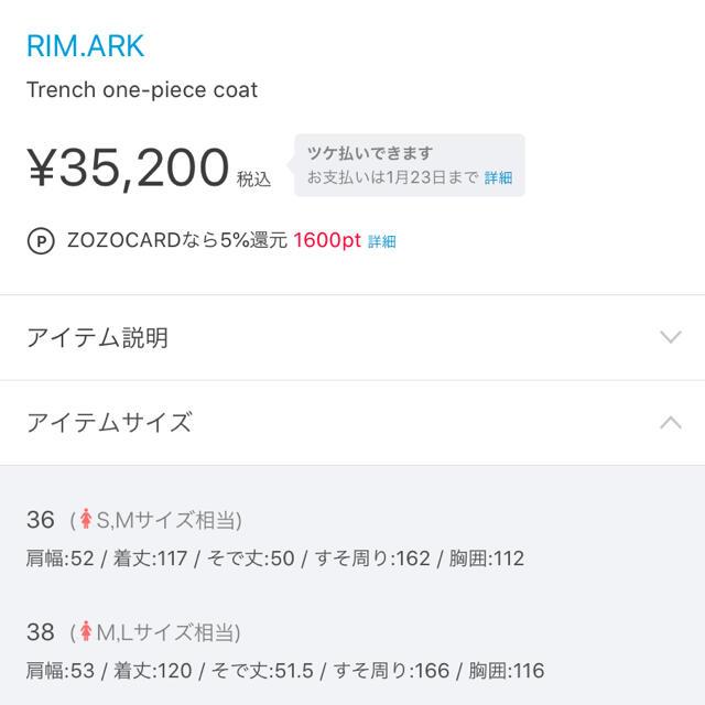TODAYFUL(トゥデイフル)のrim.ark / Trench one-piece coat  最終値下げ レディースのジャケット/アウター(トレンチコート)の商品写真