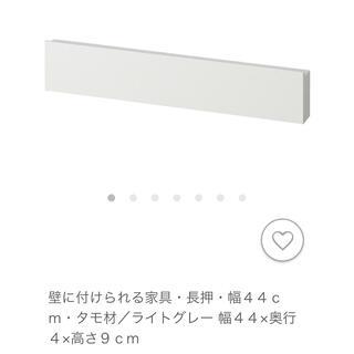 MUJI (無印良品) - 無印良品 壁に付けられる家具 長押 幅44cm タモ材 ライトグレー