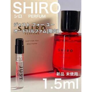 shiro - [シ-J] [限定]SHIRO シロ ジャスト フォーユー EDP 1.5ml