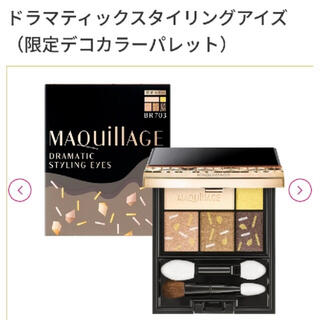 MAQuillAGE - 【限定新色】マキアージュドラマティックスタイリングアイズBR703