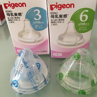 Pigeon - ピジョン  母乳実感 M L 各1個