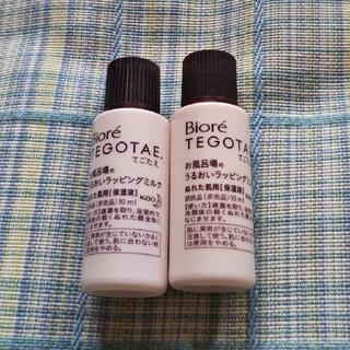 ビオレ(Biore)のビオレ テゴタエ サンプル 2本(乳液/ミルク)