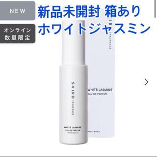 シロ(shiro)の新品未開封 shiro オードパルファン ホワイトジャスミン(香水(女性用))