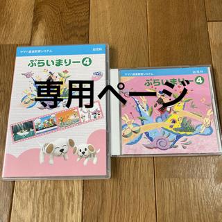 ヤマハ(ヤマハ)のヤマハ ぷらいまりー③④セットDVD&CDセット(ミュージック)