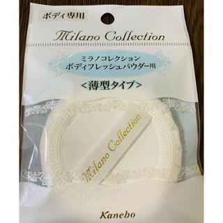 カネボウ(Kanebo)のミラノコレクション  パフ 薄型タイプ(パフ・スポンジ)