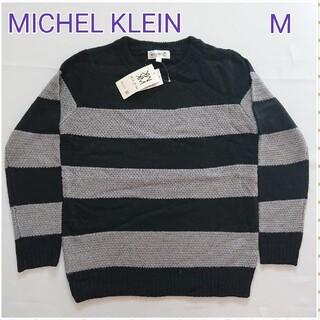 ミッシェルクラン(MICHEL KLEIN)の1*新品* ミッシェルクラン セーター Mサイズ(ニット/セーター)