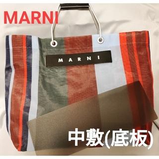 マルニ(Marni)のMARNI バッグ底板(中敷)クリアブラック(トートバッグ)