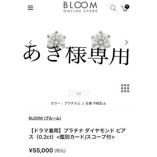 ブルーム(BLOOM)の【ドラマ着用】プラチナ ダイヤモンド ピアス(0.2ct)鑑別カード付き(ピアス)