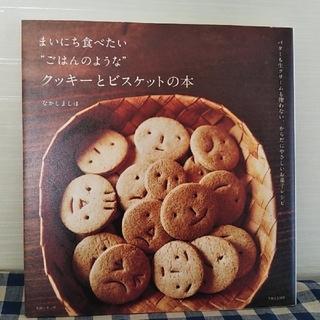 """主婦と生活社 - なかしましほ まいにち食べたい""""ごはんのような""""クッキーとビスケットの本"""