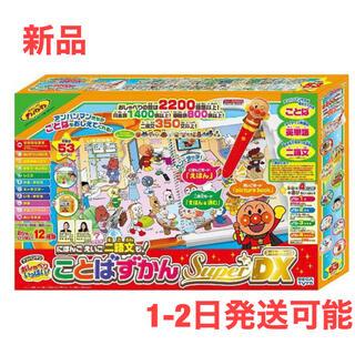 セガ(SEGA)の【新品】アンパンマン ことばずかん スーパーデラックス Super DX(知育玩具)