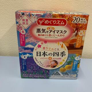 花王 - めぐりズム 蒸気でホットアイマスク アソート 20枚入 四季 日本の四季