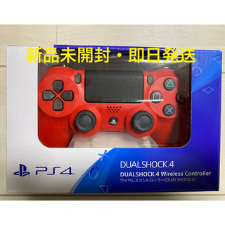PlayStation4 - dualshock 4 マグマレッド 新品