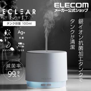 エレコム(ELECOM)のエクリアミスト加湿器 超音波式 抗菌 アロマディフューザー 7色LED (加湿器/除湿機)