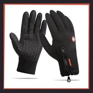 早割価格!手袋 防寒 防水 防風 自転車 裏起毛 スマホ操作対応 Lサイズ(手袋)