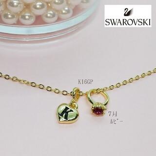 SWAROVSKI - 高品質【スワロフスキー】K16GP 誕生石 ベビーリング イニシャル ネックレス