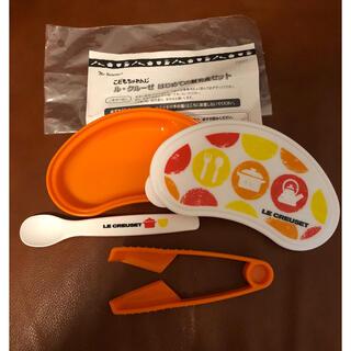 ルクルーゼ(LE CREUSET)のル・クルーゼ 離乳食 持ち運び タッパー(離乳食器セット)