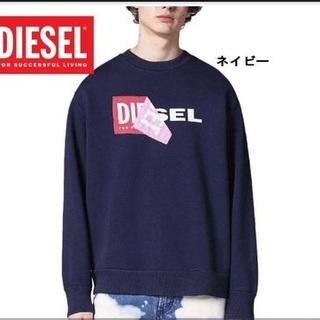 ディーゼル(DIESEL)のDiesel スウェット ロゴ ネイビー  S ディーゼル(スウェット)