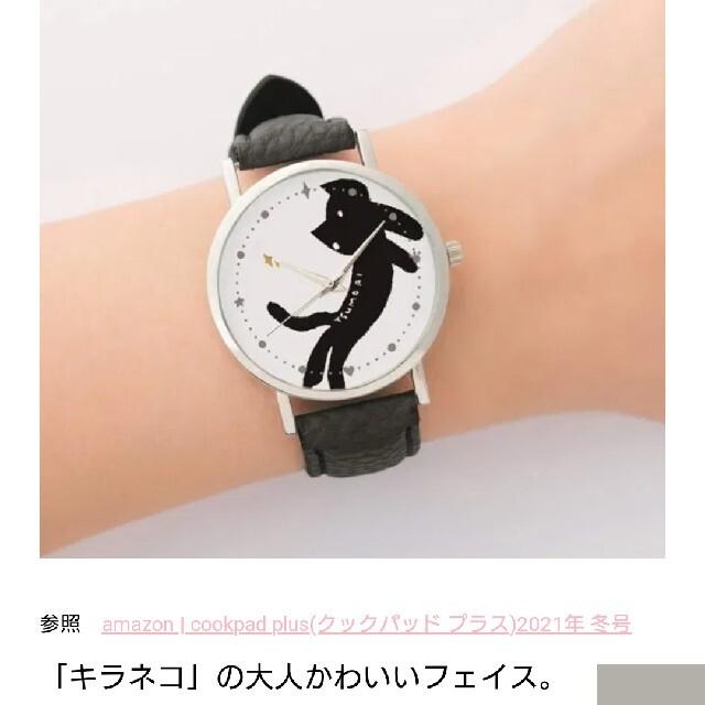TSUMORI CHISATO(ツモリチサト)のcookpadプラス付録ツモリチサト腕時計 レディースのファッション小物(腕時計)の商品写真