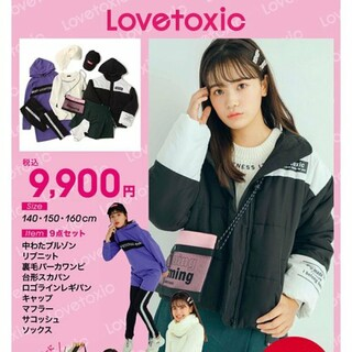 lovetoxic - ラブトキシック ラブトキ 福袋 2020 140cm