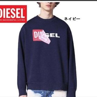 ディーゼル(DIESEL)のDiesel スウェット ロゴ ネイビー  M ディーゼル(スウェット)