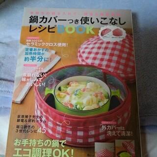 シュフトセイカツシャ(主婦と生活社)の鍋カバーつきレシピBOOK(料理/グルメ)