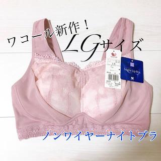Wacoal - 【送料込み!】☆タグ付き新品☆ ワコール ナイトアップブラ  LGサイズ ピンク