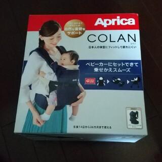 Aprica - ★新品未使用★aprica colan CTS AB★抱っこ紐 ベビーキャリア★