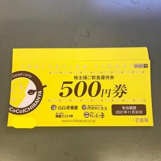 ココ(Coco)の壱番屋 株主優待券 8000円分(レストラン/食事券)