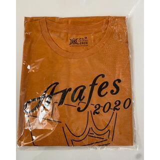 嵐 - アラフェス2020 Tシャツ