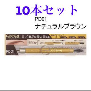 ノエビア(noevir)のエクセル パウダー&ペンシル アイブロウEX  PD01 ナチュラルブラウン(アイブロウペンシル)