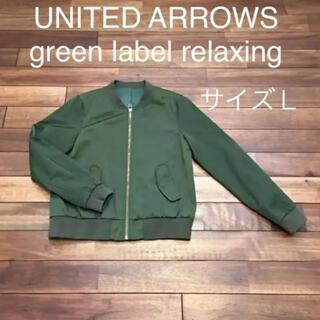 グリーンレーベルリラクシング(green label relaxing)のレディース ブルゾン ユナイテッドアローズ グリーンレーベル(ブルゾン)