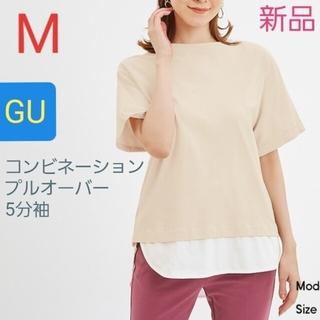 GU - 新品 GU コンビネーションプルオーバー 半袖 Tシャツ レディースM  シャツ