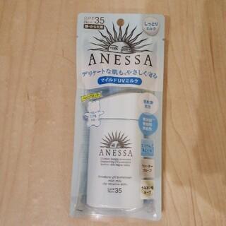 アネッサ(ANESSA)の資生堂 アネッサ モイスチャーUV マイルドミルク a(60ml)(日焼け止め/サンオイル)